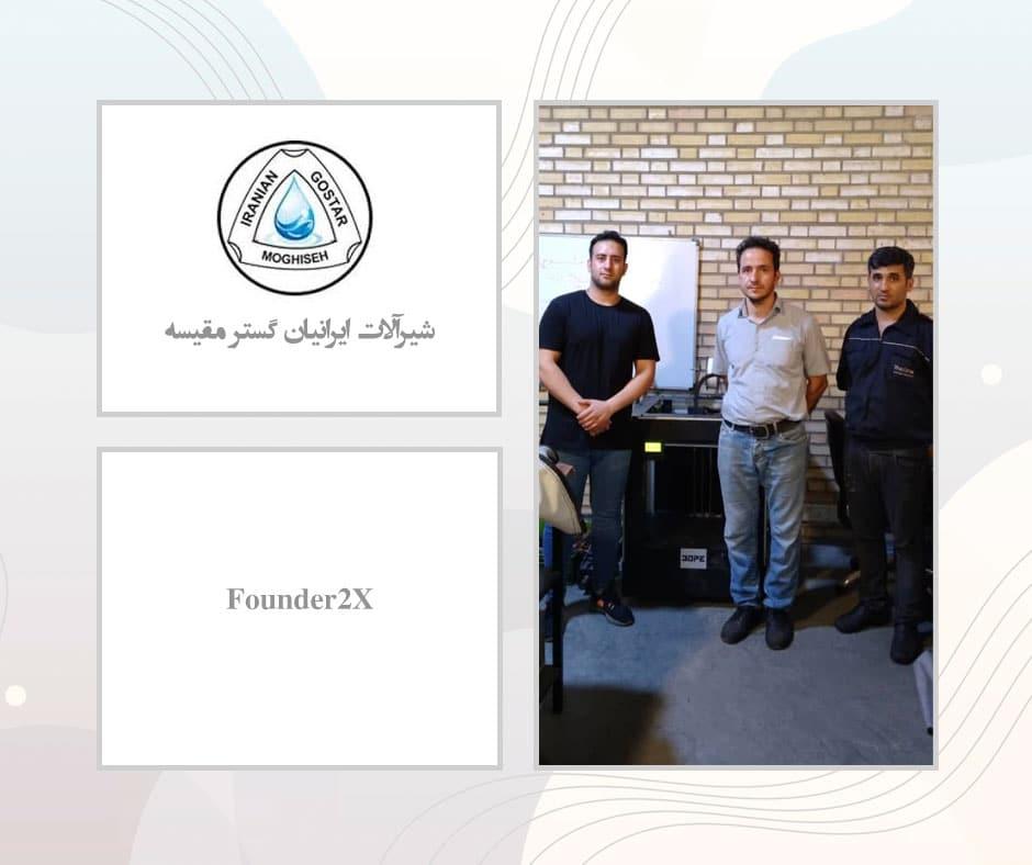 شیرآلات-ایرانیان-گستر-مقیسه