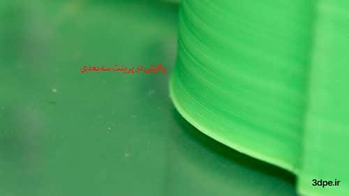 پافیلی (محدبشدگی-تاب خوردگی-wrapping) چاپ سه بعدی