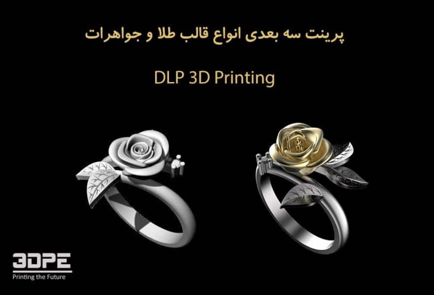 قالبسازی طلا جواهر
