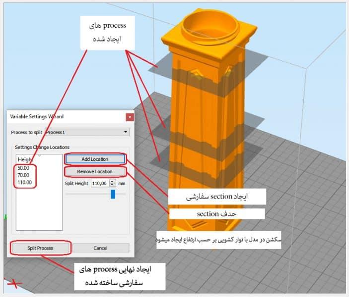 آموزش تنظیم چندگانه برای هر بخش مدل سه بعدی در نرم افزار سیمپلیفای